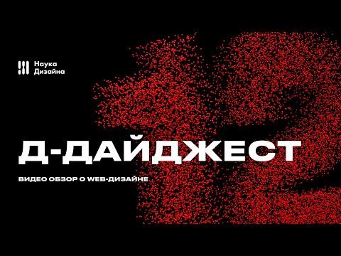 Д-Дайджест о web-дизайне. 12 Выпуск