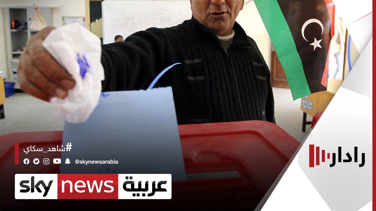 انتخابات ليبيا.. المفوضية تحدد مواعيد الترشح وتعد بالنزاهة | #رادار