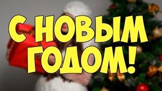 С Новым Годом! #4 Красивое новогоднее поздравление от #ZOOBE #Зайки Домашней Хозяйки