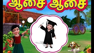Aasai Aasai - Kanmani Tamil Rhymes 3D Animated