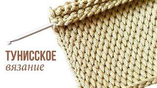 Тунисское вязание крючком | Узоры крючком | Tunisian knitting