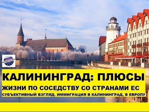 Калининград: плюсы стран ЕС. Взгляд из России, переезд, цены. Иммиграция в Калининград, в Европу #04
