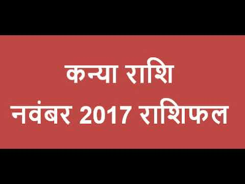 कन्या राशि नवंबर 2017 राशिफल | Kanya rashi November 2017 Rashifal
