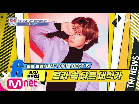 Mnet TMI NEWS [22회] 멤버들이 증언하는 대식가 'EXO 백현' 191113 EP.22