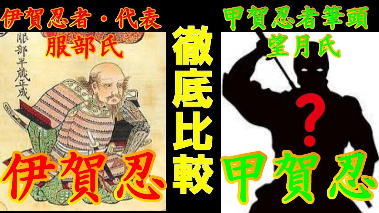 【歴史解説】徹底比較・伊賀忍者・甲賀忍者!!【MONONOFU物語】