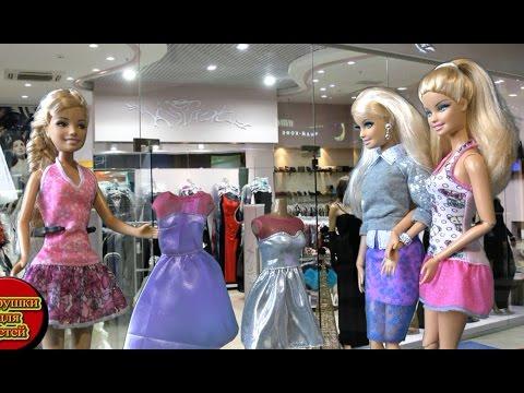Кукла Барби Игры в Дочки Матери Купить платье Мультик  Барби Куклы для девочек Игрушки для детей