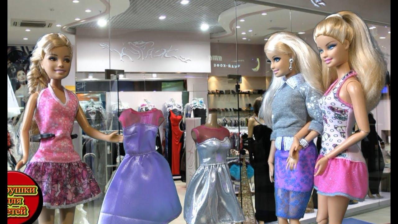 Кукла Барби Игры в Дочки Матери Купить платье Мультик Барби Куклы .