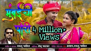 Mumbaichi Pori | मुंबईची पोरी | Nitesh Bundhe | Bablu Patil | DJ Akshay | Nitesh Bundhe new Song