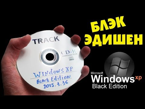 Установка сборки Windows XP Black Edition