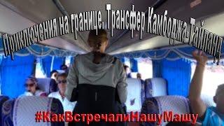 видео Комфортный визаран в Камбоджу из Бангкока + фотоинструкция