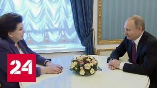 Путин лично поздравил космонавта Терешкову с днем рождения