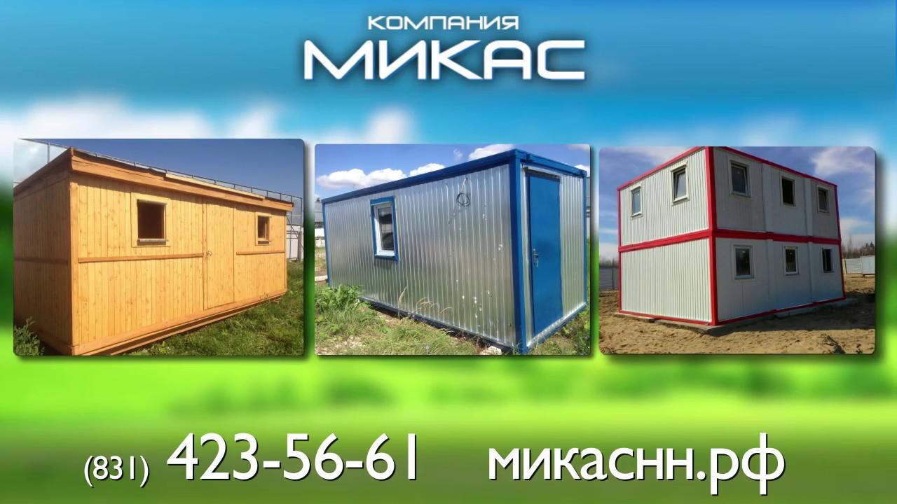Строительство бань и домов в Нижнем Новгороде. Могута отзыв. - YouTube