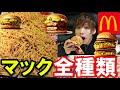 【大食い】マクドナルド全メニュー食べてベスト3決める!