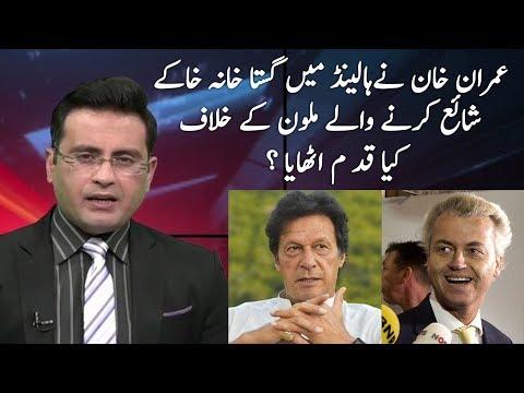 Imran Khan Against Holland Blasphemous Cartoon Competition