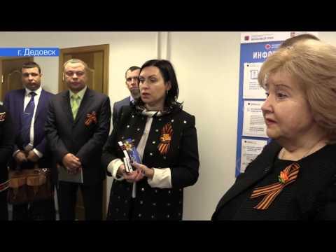 В Дедовске открылась государственная аптека