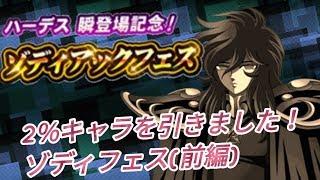 【聖闘士星矢】そうDA!ハーデス引こう!ガシャ40連(前編)