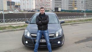 Обзор Opel Astra H (опыт эксплуатации)