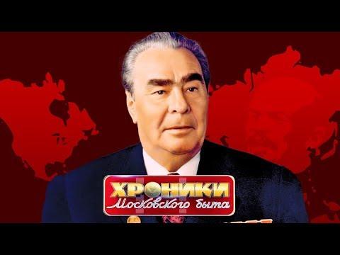 Борьба с привилегиями. Хроники московского быта | Центральное телевидение