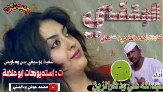 جديد عبدالله علي ود دار الزين - الجنني ||2020 ||