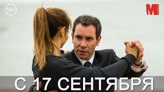 Официальный трейлер фильма «Сюрприз»