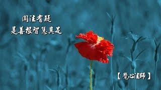 00前言-03.聞法有疑是善根智慧具足[覺心法師]