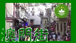 大三巴牌坊 - Ruínas de São Paulo- Macau One Minute 澳門一分鐘 (00002)