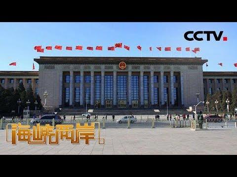 《海峡两岸》 祖国必须统一 也必然统一 20190102 | CCTV中文国际