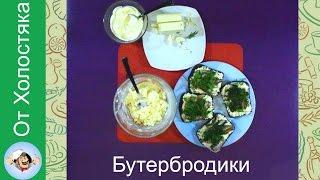 Рецепт простых бутербродов со шпротами