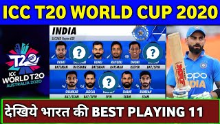 ICC T20 World Cup 2020 - Indian Team Playing 11 | India Squads for World T20 2020