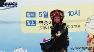 중국변검술의달인/ 장일기선생님 깜짝공연 (포항시 장기면…