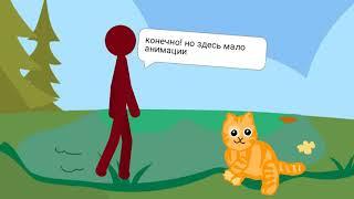 Билет в коллаб аниматора кота(чит описание)