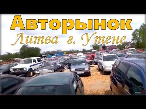 Авто из Литвы, авторынок в Литве г  Утене.