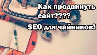 Как поднять свой сайт в поиске.  SEO для чайников