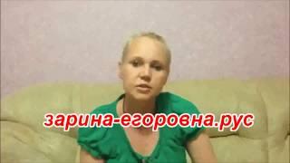 Приворот, Экстрасенс, Зарина Егоровна - Отзывы