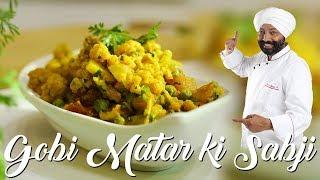 Gobi Matar ki Sabji Recipe | Chef Harpal Singh