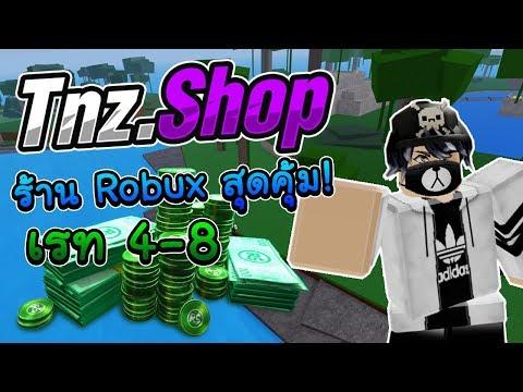 วิธีเติม Robux ยังไงให้คุ้มเรท 4-8!? [Tnz Shop]