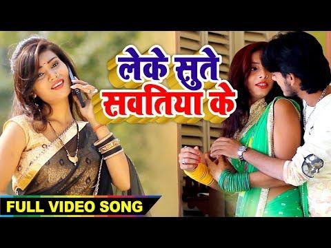 आ गया Ravi Kant का 2018 का धमाकेदार गाना - लेके सुते सवतिया के - Bhojpuri Hit Songs 2018