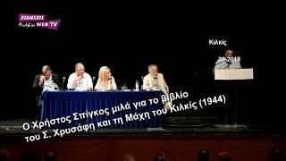Ο Χρ. Σπίγκος για το βιβλίο του Σ. Χρυσάφη και τη Μάχη του Κιλκίς (1944)-Eidisis.gr webTV