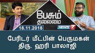 Peasum Thalaimai 18-11-2018 News7 Tamil Show