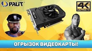 ♿ ОГРЫЗОК ИГРОВОЙ ВИДЕОКАРТЫ - NVIDIA GTX 650 Ti