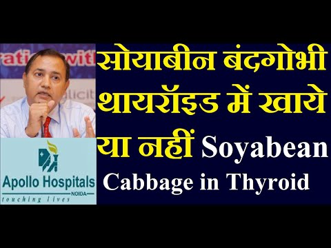 does-cabbage-soyabean-increases-thyroid-requirement-|-why-thyroid-requirement-increases-in-hindi