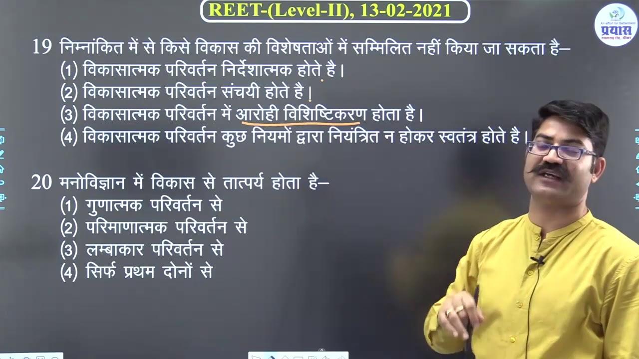 Download REET Level-2nd SST ||Test Series(6)2021|Paper Solution| By-Prayas Team
