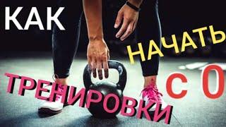 Главные Правила Для Новичков С чего начать тренировки