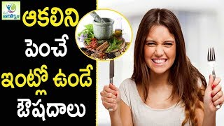 How to Increase Appetite naturally - Health Tips in Telugu || Mana Arogyam