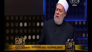 #والله_أعلم | د. علي جمعة:  مسلمي الغرب وأمريكا هم الطليعة لتصحيح صورة الإسلام