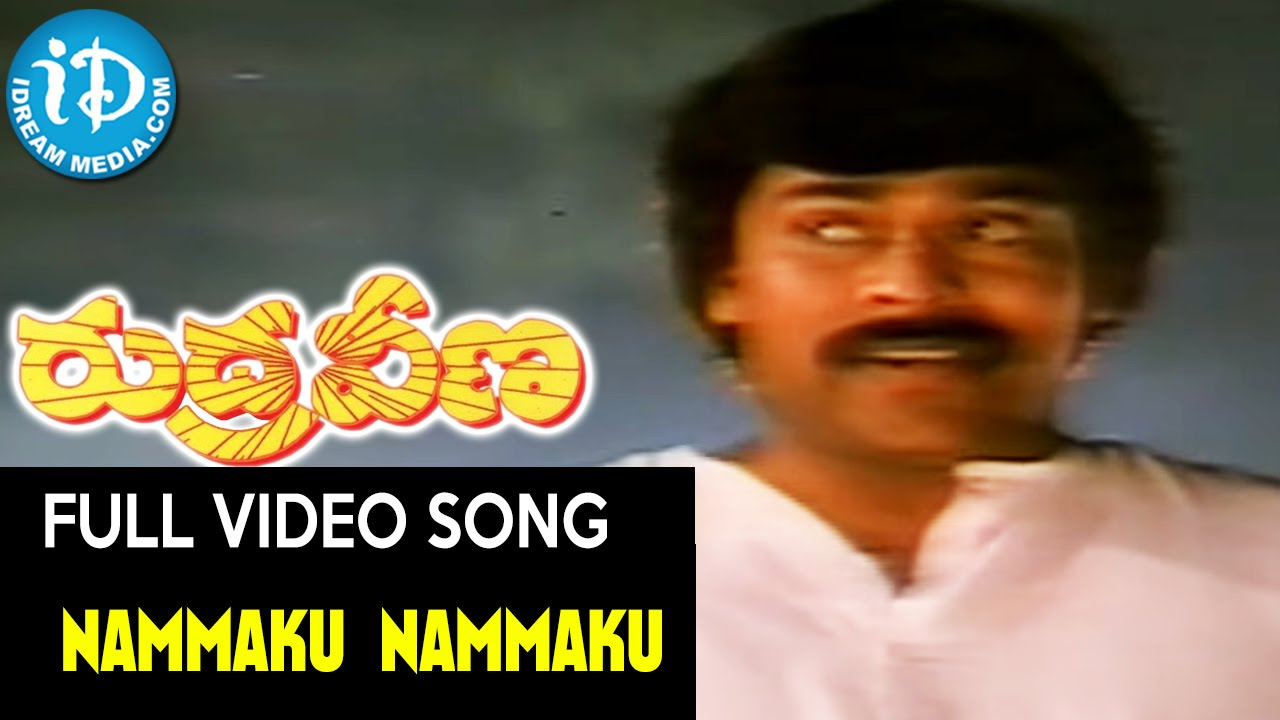 Chiranjeevi Gemini Ganesan Prasad Babu Nice Emotional: Nammaku Nammaku Ee Reyini Song