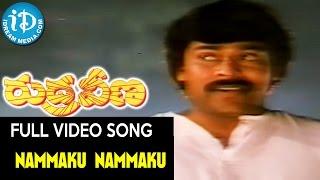 Nammaku Nammaku Ee Reyini Song  Rudraveena Movie | Chiranjeevi | Shobana | Ilaiyaraja