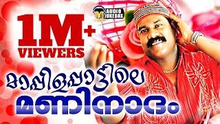 മാപ്പിളപ്പാട്ടിലെ മണിനാദം   Hit Mappila Songs of Kalabhavan Mani   Malayalam Mappilapattukal 2016