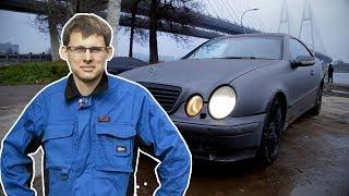 Mercedes-Benz CLK w208 ! Хлам или мечта за 200-300 тысяч рублей!?
