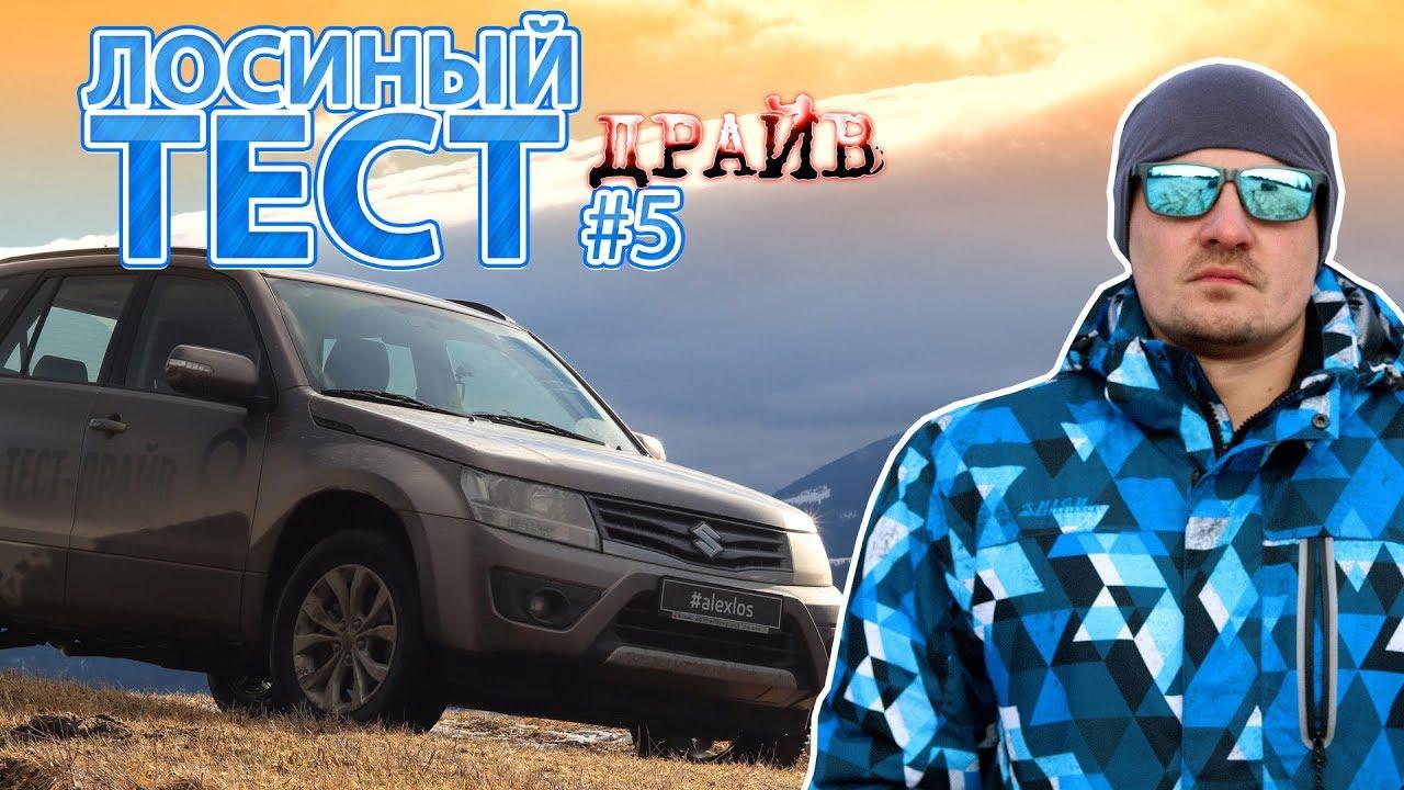 Лосиный ТЕСТ-драйв - #5. SUZUKI Grand Vitara (Гранд Витара). Карпаты. Славское. Буковель.